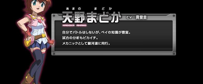 メタルファイト ベイブレード Beyblade